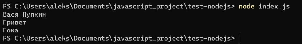 node.js модули