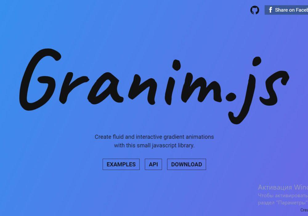 Gramin.js обзор JavaScript Библиотеки для градиентов
