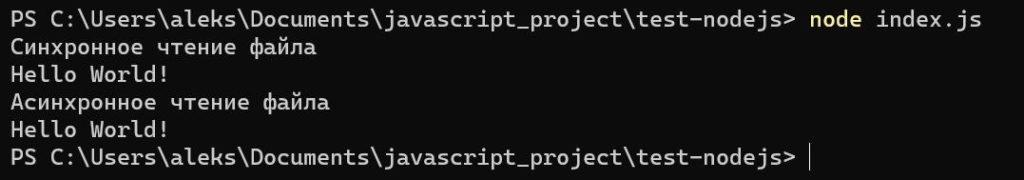 node.js работа с файлами получение