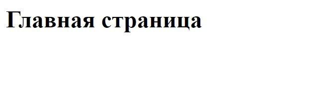 Express.js Маршрутизация пример страницы