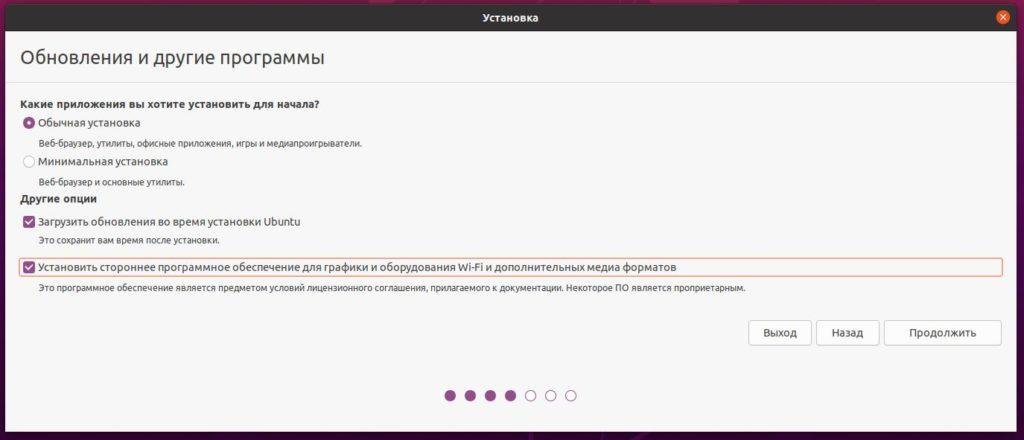 Тип установки в Ubuntu