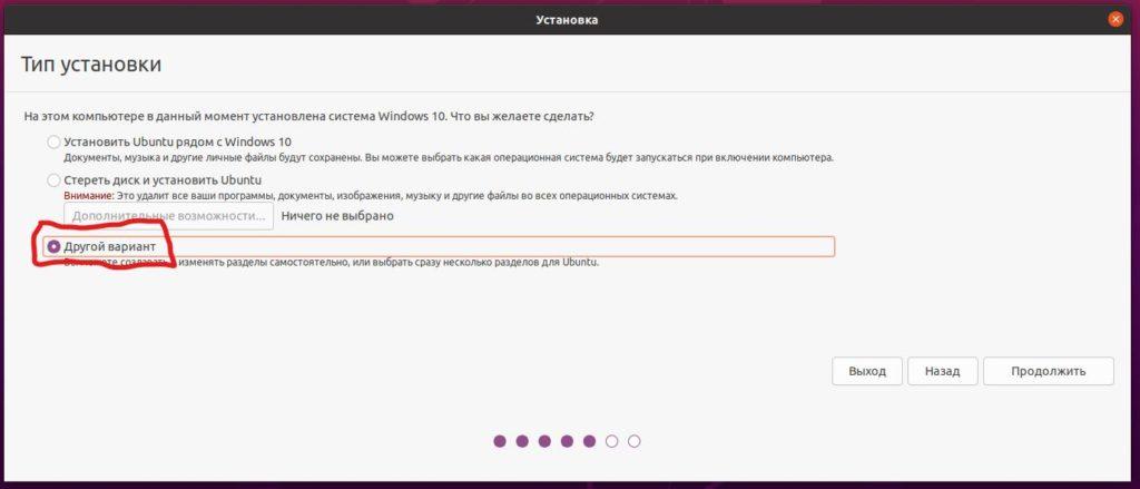 Выбираем как установить Ubuntu