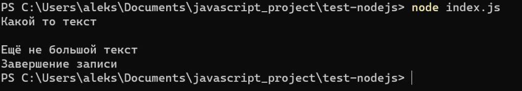 работа с потоками node.js