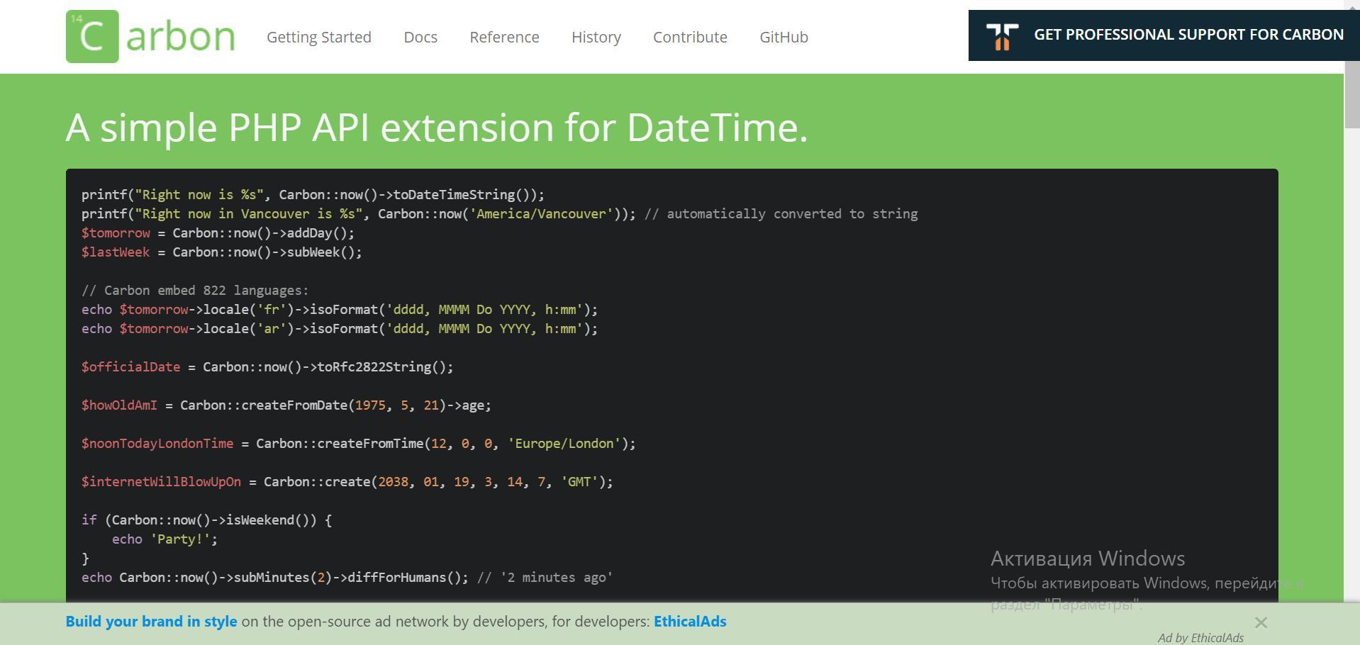 PHP Carbon библиотека для работы с временем