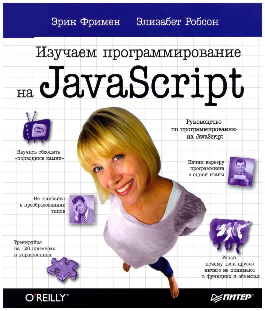 Книга изучаем программирование на JavaScript Фримена