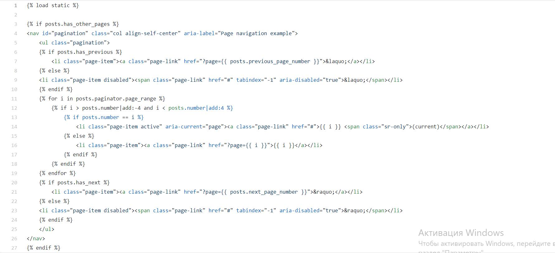 Как сделать пагинацию на Python Django просто понятно