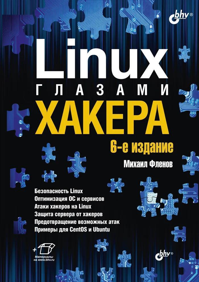Книга Linux глазами хакера автора Михаила Евгеньевича