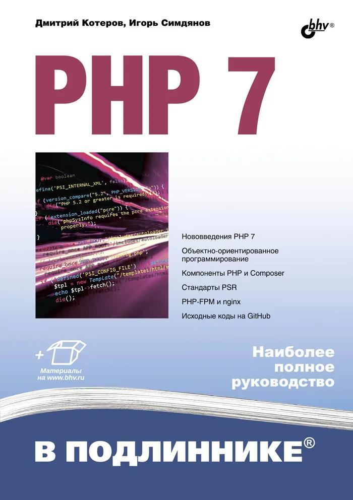 Книга PHP 7. в подлиннике Дмитрия Катерова