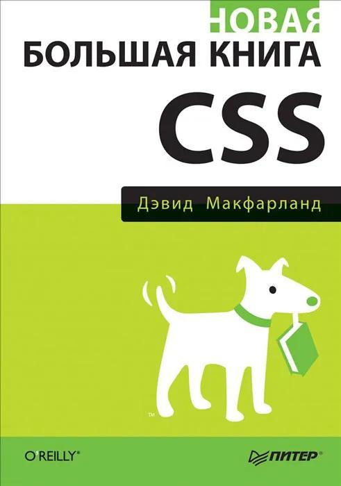 Новая большая книга CSS автора Дэвида Макфарланда