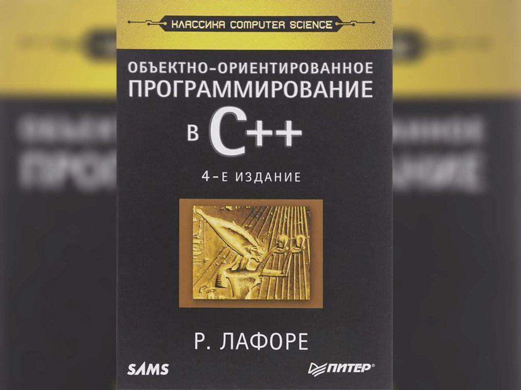 Роберт Лафоре. Объектно-ориентированное программирование в С++