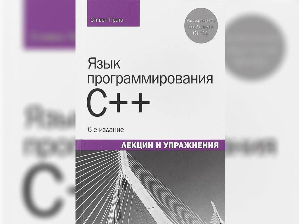 Стивен Прата. Язык программирования C++. Лекции и упражнения