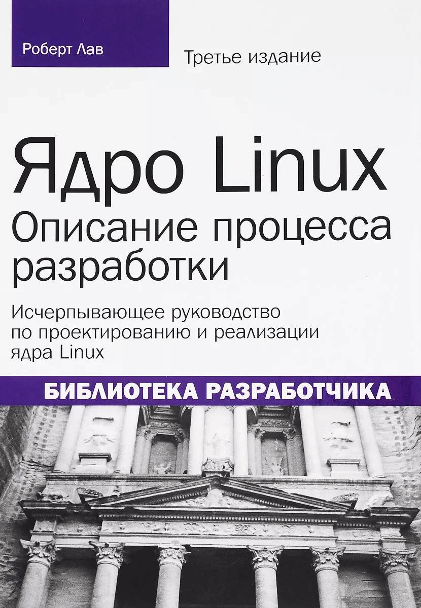 Ядро Linux. Описание процесса разработки Лав Роберт