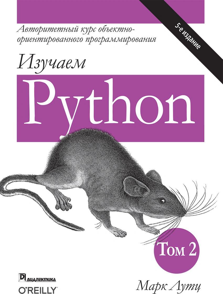 Книга Изучаем Python. Том 2 автор Лутц Марк