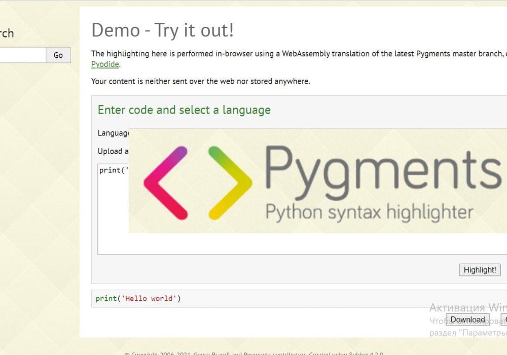 Pygments Python Библиотека для подсветка кода старт