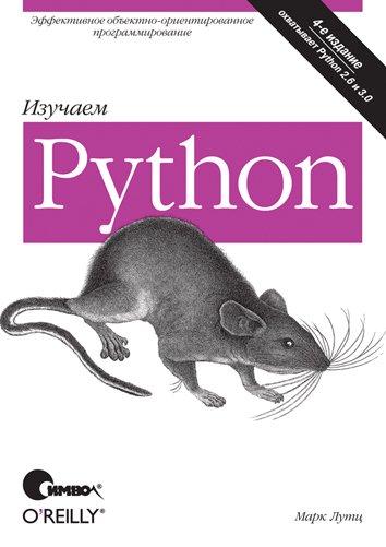 Книга Изучаем Python. Том 1 автор Лутц Марк